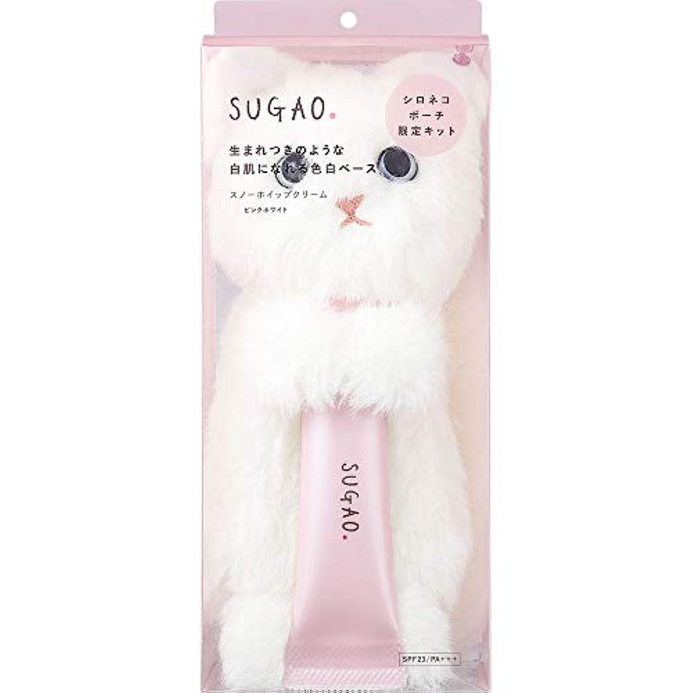 部族機械的流すスガオ (SUGAO) 化粧下地 スノーホイップクリーム シロネコポーチ付き