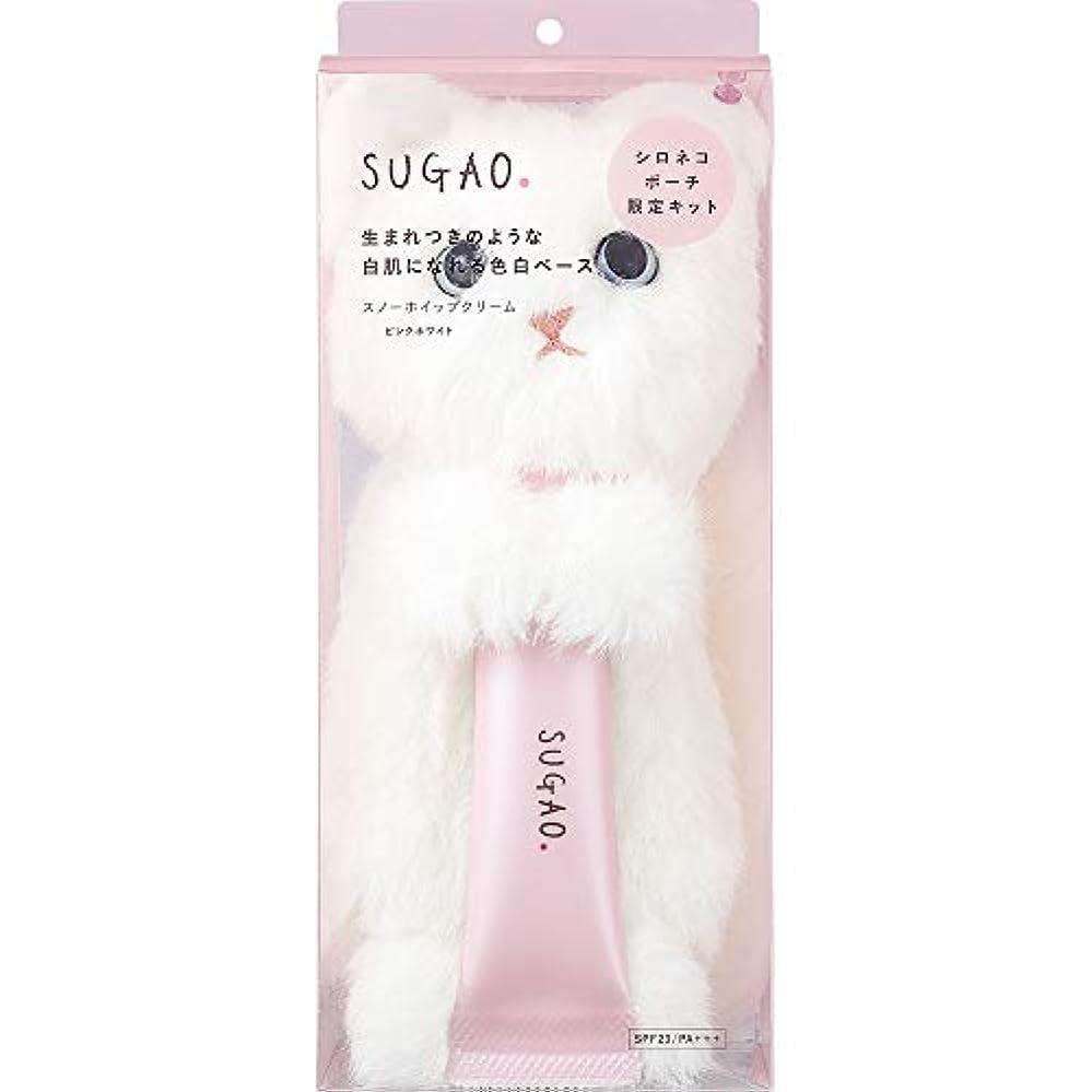 荒野既婚ネズミスガオ (SUGAO) 化粧下地 スノーホイップクリーム シロネコポーチ付き