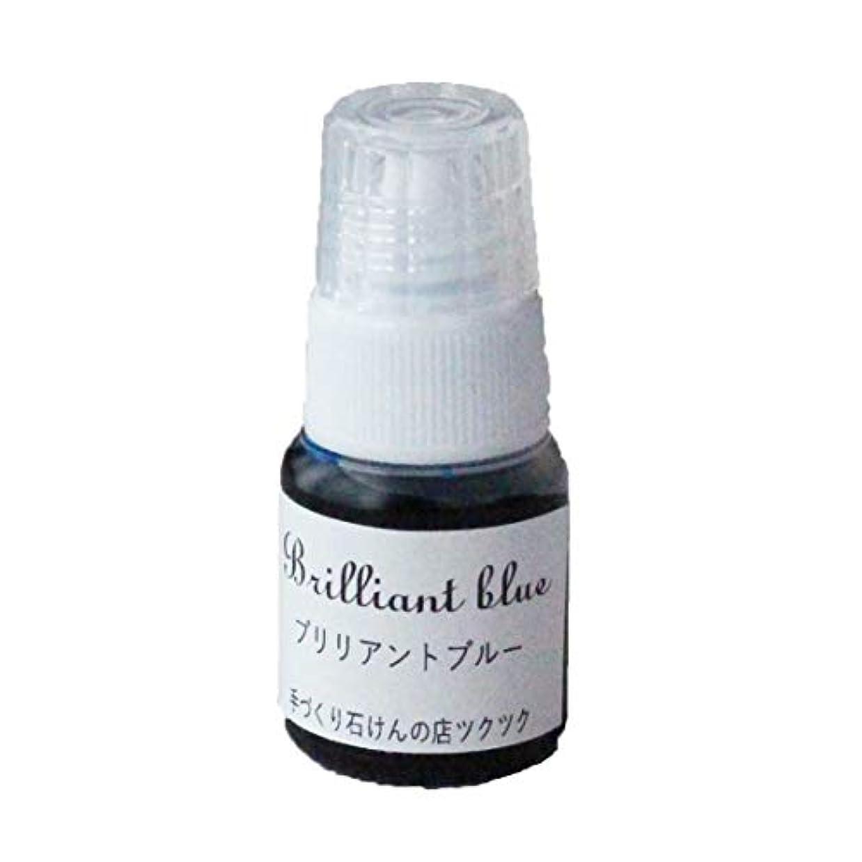 コンテンポラリーシングル枯渇するリキッドカラー ブリリアントブルー/手作り石けん材料/MPソープ?グリセリンソープ?透明石鹸?液体石鹸用
