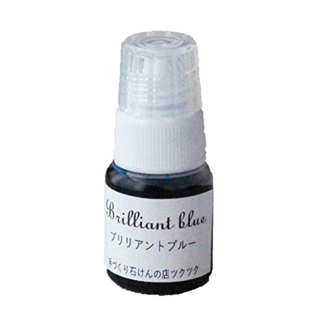 メトロポリタン光の同意するリキッドカラー ブリリアントブルー/手作り石けん材料/MPソープ?グリセリンソープ?透明石鹸?液体石鹸用