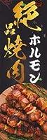 のぼり旗焼肉 送料無料 (A201 焼肉)