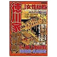 徳川家歴史大事典 (別冊歴史読本 86)