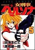 女刑事ペルソナ 5 (ジェッツコミックス)