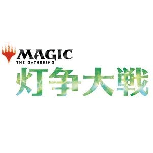 MTG 日本語版 灯争大戦 プレインズウォーカーデッキ セット