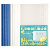 ビュートン スライディングレールホルダー A4タテ 40枚収容 ブルー 厚とじ 1パック(10冊)