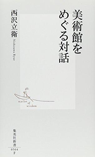 美術館をめぐる対話 (集英社新書)