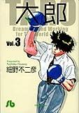 太郎 vol.3—Dreaming and working for (小学館文庫 ほB 43)