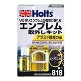 Holts(ホルツ) エンブレム取り外しキット