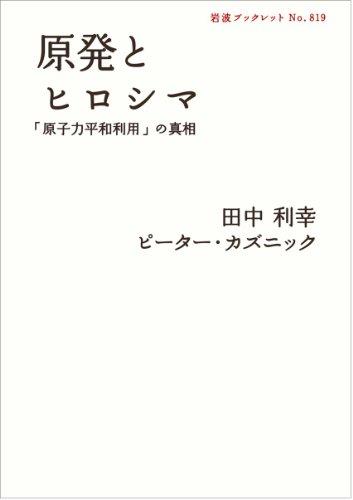 原発とヒロシマ――「原子力平和利用」の真相 (岩波ブックレット)の詳細を見る