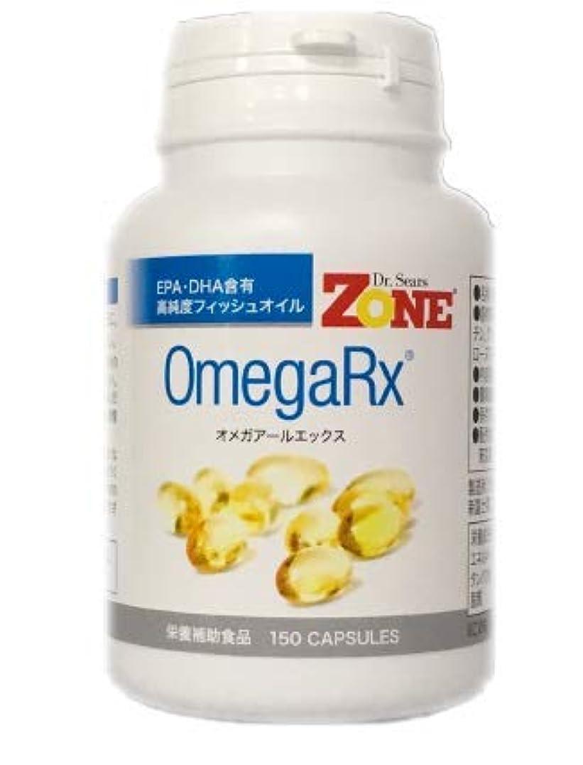 ヘルパーミント寓話オメガRX omegaRX 150粒 Dr.Sears ZONE