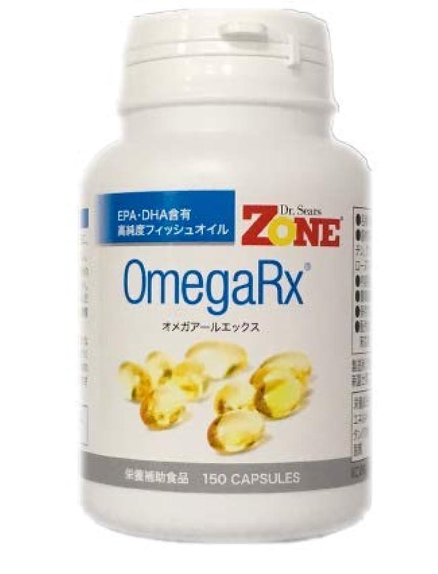コンペ関税キャンベラオメガRX omegaRX 150粒 Dr.Sears ZONE