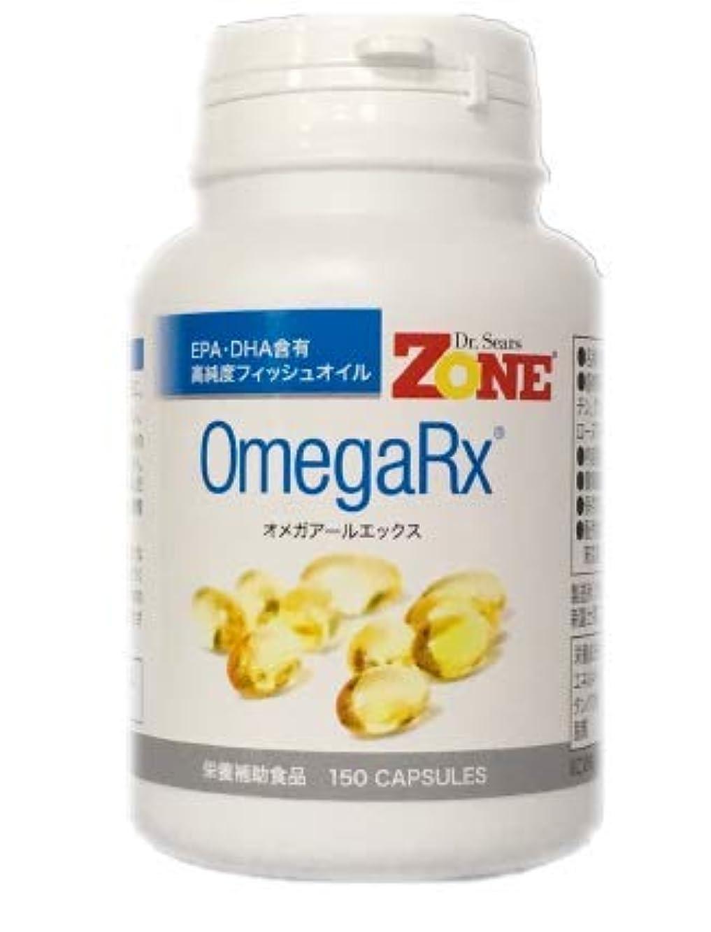 農夫カブ犯罪オメガRX omegaRX 150粒 Dr.Sears ZONE