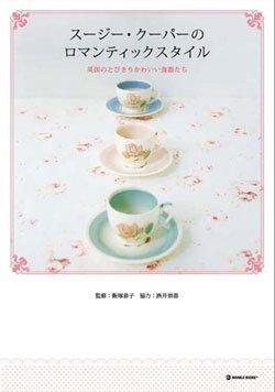 スージー・クーパーのロマンティックスタイル  英国のとびきりかわいい食器たち