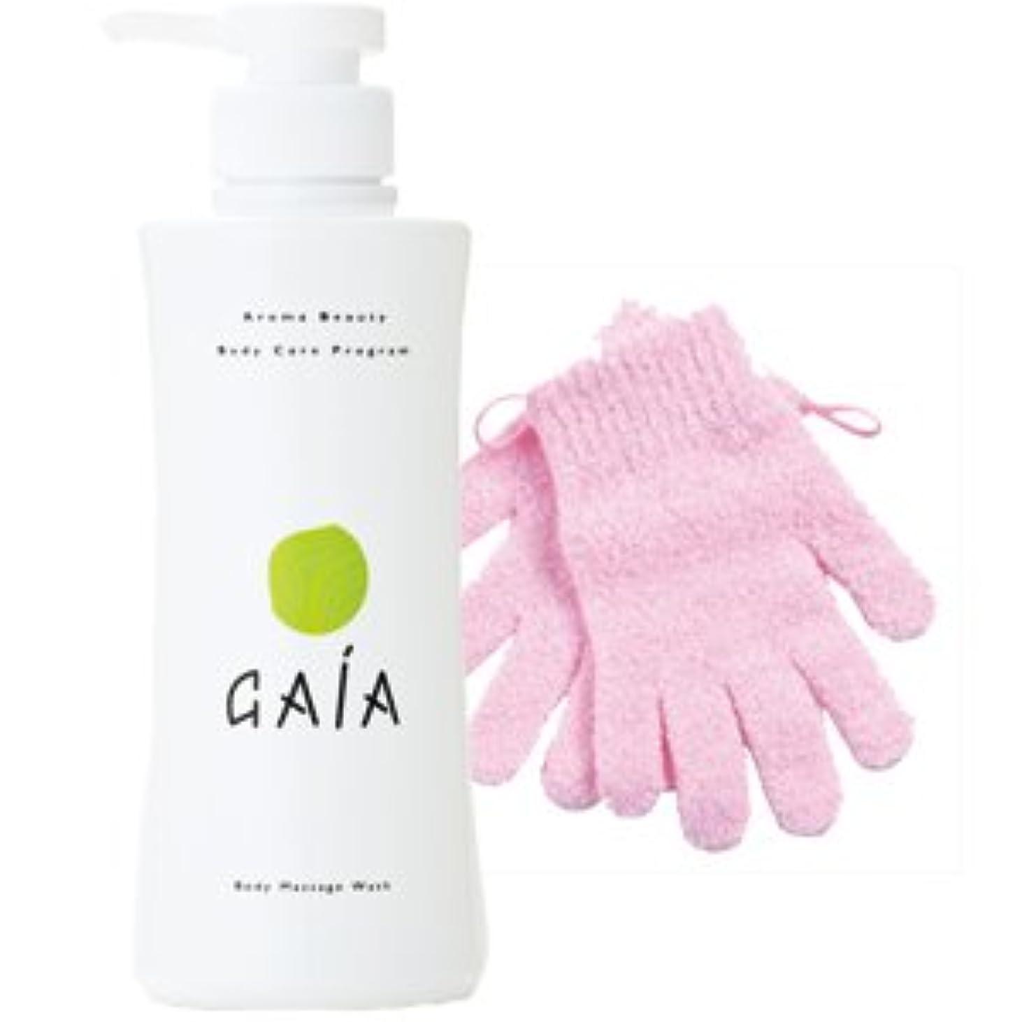膨張するサイクル頻繁にGAIAボディマッサージウォッシュ&手袋 ガイア