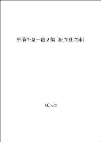 野菊の墓―他2編 (旺文社文庫)