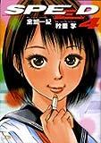 Speed 4 (ヤングサンデーコミックス)