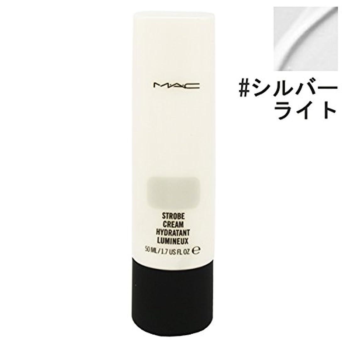 ランク磨かれた白内障マック(MAC) ストロボ クリーム シルバー ライト/Silver Light 50ml [並行輸入品]