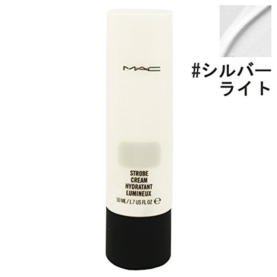 開業医小康手術マック(MAC) ストロボ クリーム シルバー ライト/Silver Light 50ml[並行輸入品]