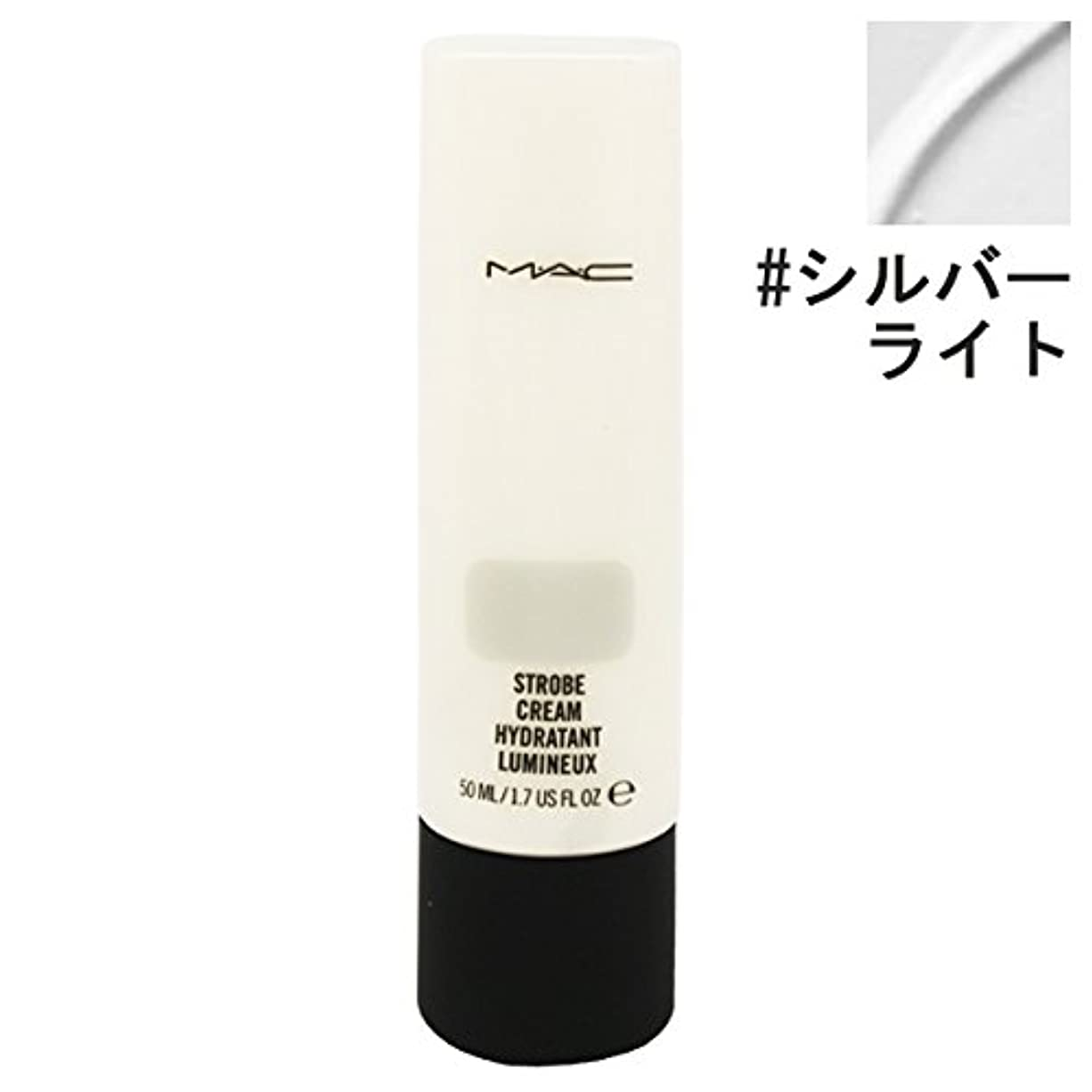 残酷な垂直熱心マック(MAC) ストロボ クリーム シルバー ライト/Silver Light 50ml [並行輸入品]