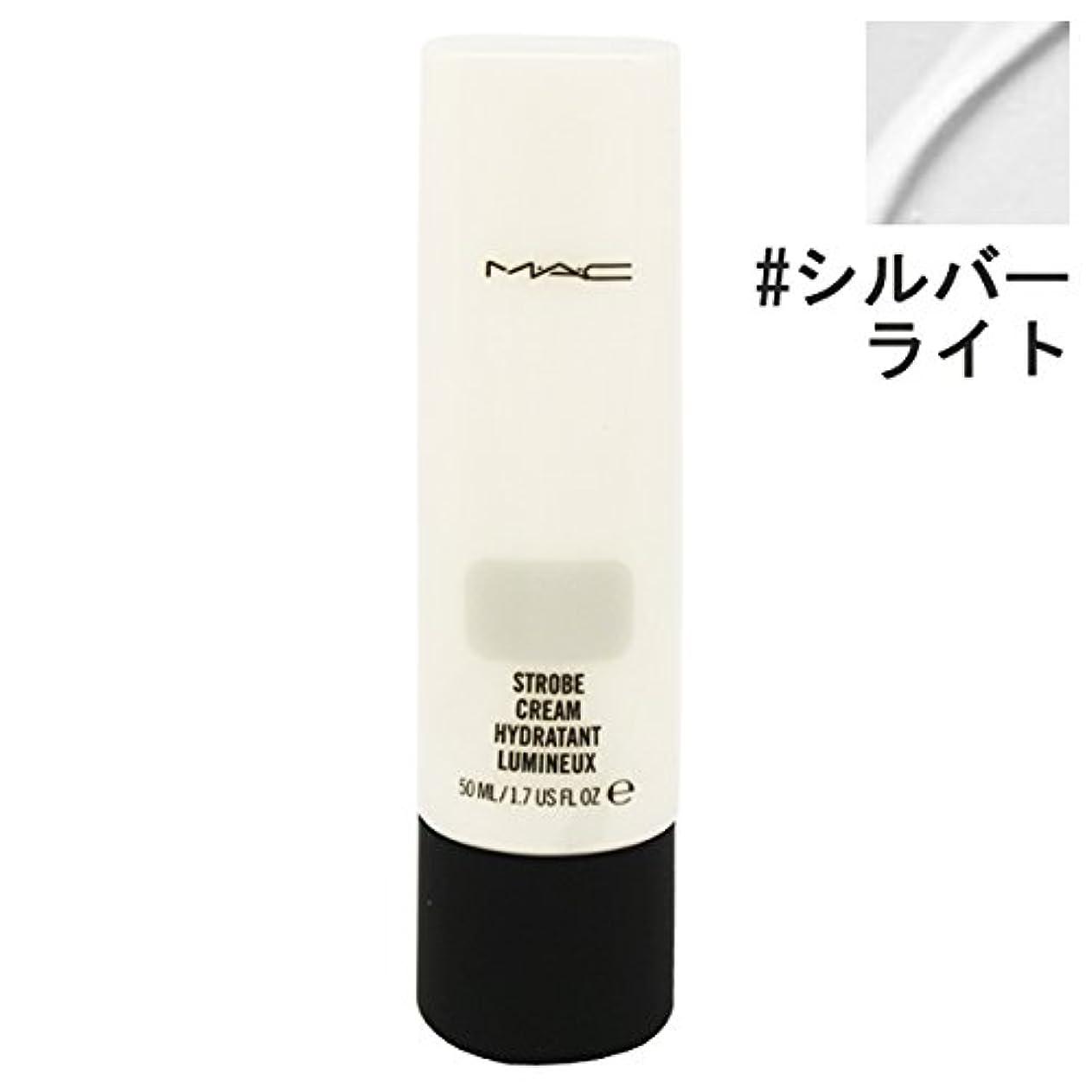 前売分子硬化するマック(MAC) ストロボ クリーム シルバー ライト/Silver Light 50ml[並行輸入品]