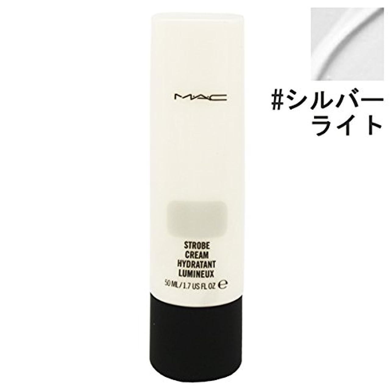 セーブホーム猛烈なマック(MAC) ストロボ クリーム シルバー ライト/Silver Light 50ml [並行輸入品]