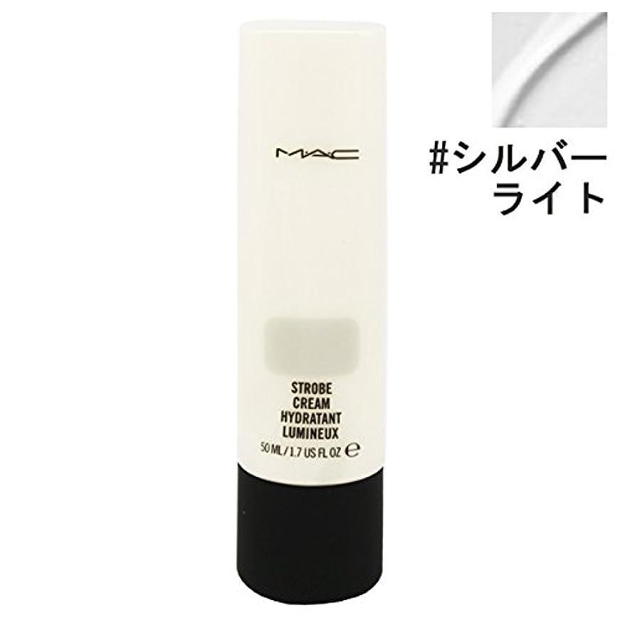 最も材料シソーラスマック(MAC) ストロボ クリーム シルバー ライト/Silver Light 50ml [並行輸入品]