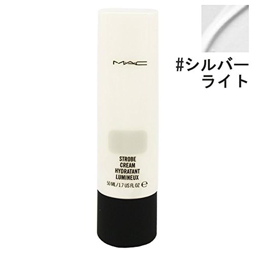 地味な質量巻き戻すマック(MAC) ストロボ クリーム シルバー ライト/Silver Light 50ml [並行輸入品]