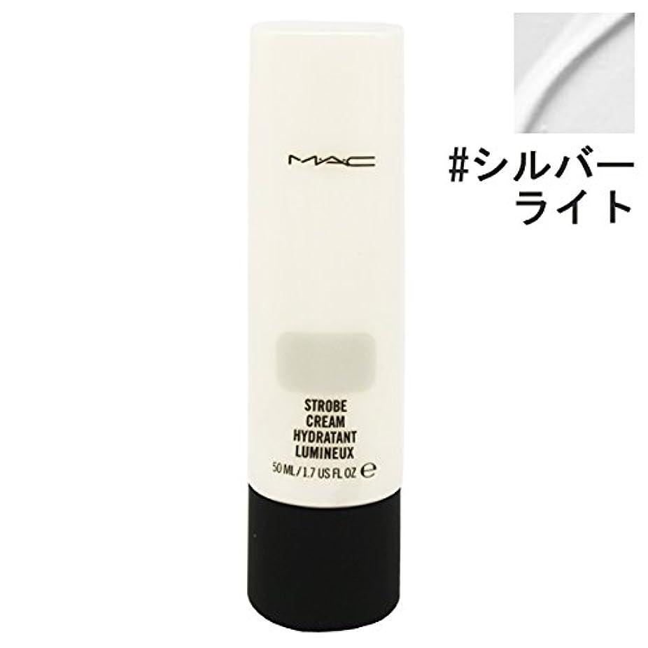 マック(MAC) ストロボ クリーム シルバー ライト/Silver Light 50ml[並行輸入品]