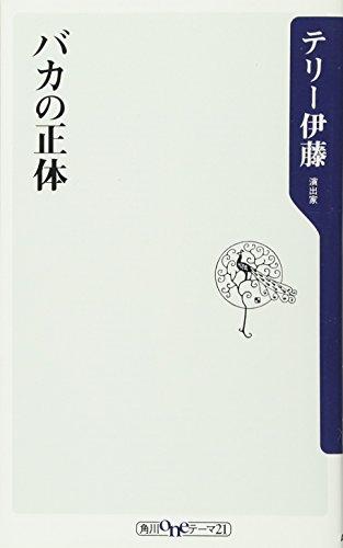 バカの正体 (角川oneテーマ21)の詳細を見る