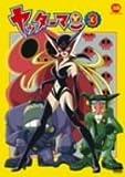 ヤッターマン 3[DVD]