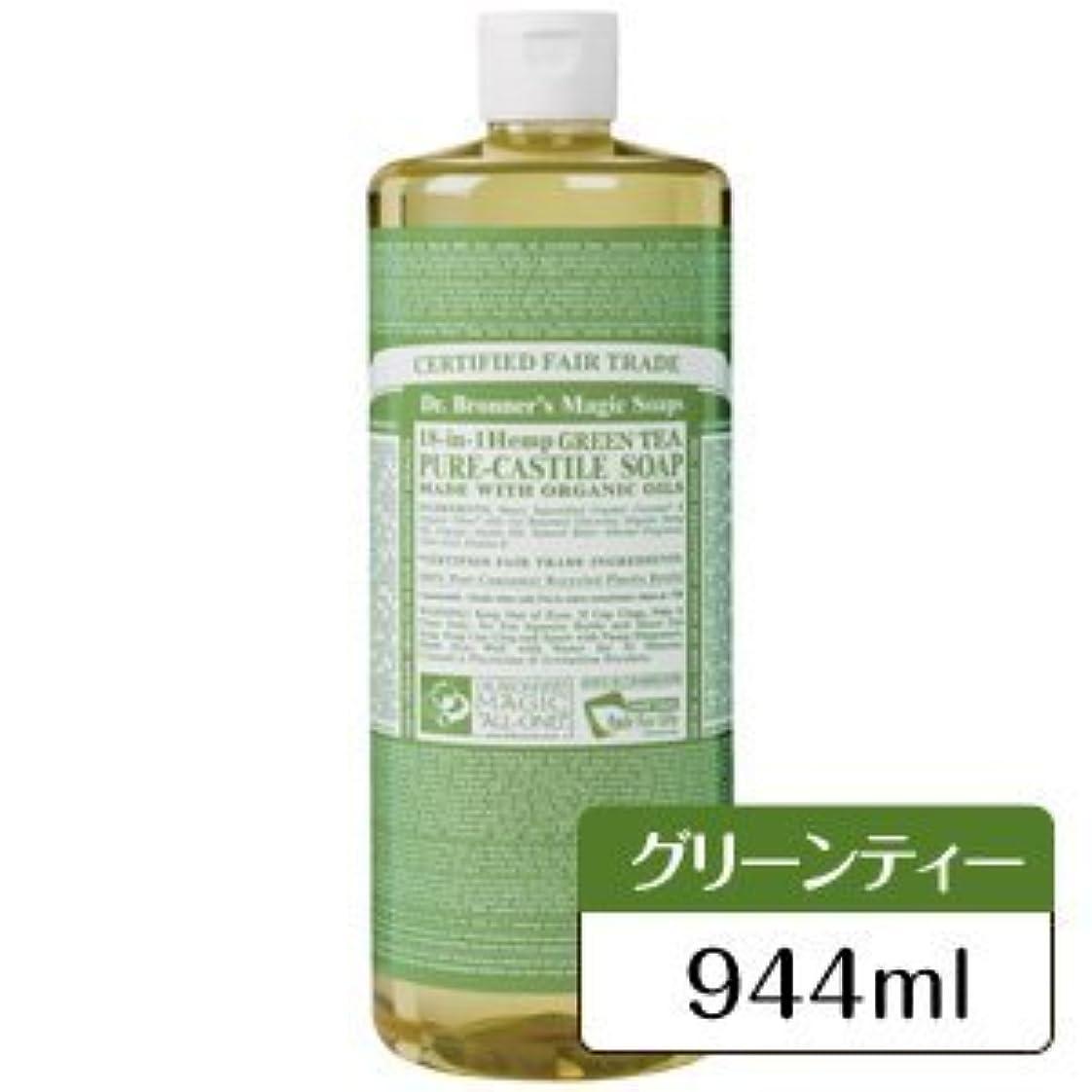 霜ブート投資する【正規輸入品】 マジックソープ 944ml (グリーンティ)