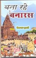 Bana Rahe Banaras [Paperback] Vishwanath Mukherjee