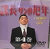 課長さんの厄年・第4巻 [DVD]