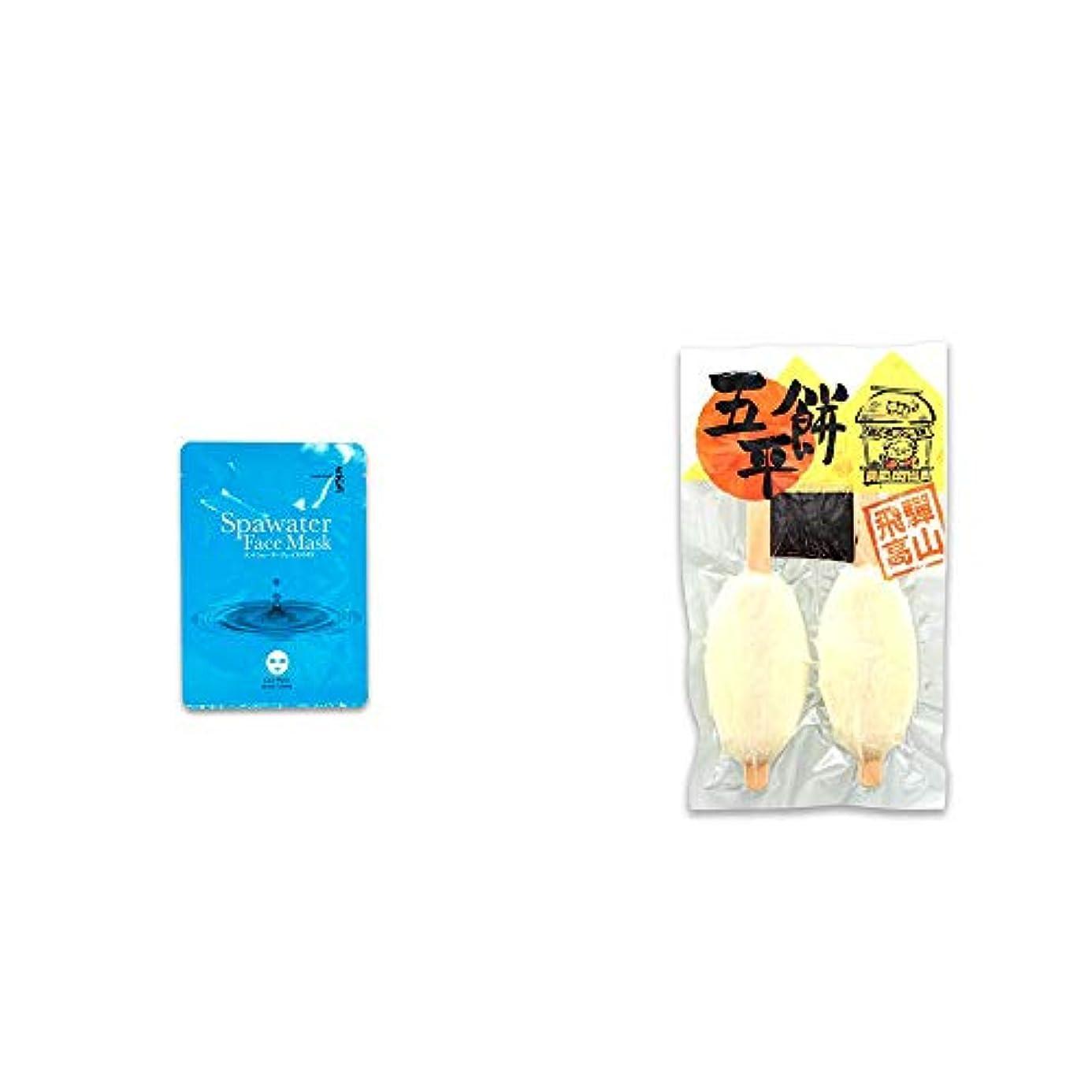 ライバルモール口径[2点セット] ひのき炭黒泉 スパウォーターフェイスマスク(18ml×3枚入)?飛騨高山 木や 五平餅(2本入)