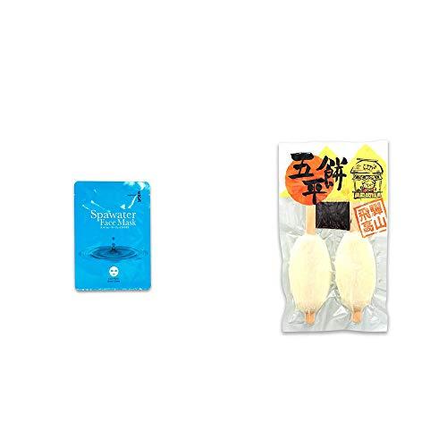 [2点セット] ひのき炭黒泉 スパウォーターフェイスマスク(18ml×3枚入)・飛騨高山 木や 五平餅(2本入)