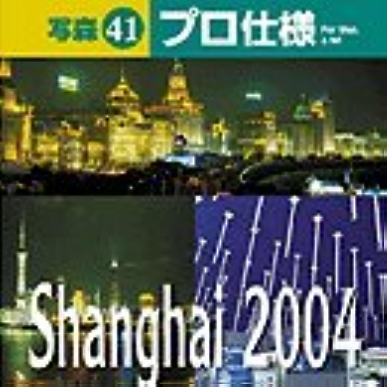 昨日ライセンス平和的写森プロ仕様 Vol.41 Shanghai