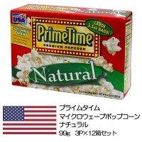 434-011 プライムタイム (PrimeTime) マイクロウェーブポップコーン ナチュラル 99g 3P×12箱セット 【人気 おすすめ 】