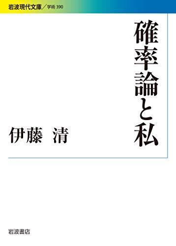 [画像:確率論と私 (岩波現代文庫)]