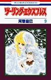 ツーリング・エクスプレス 9 (花とゆめCOMICS)