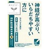 【第2類医薬品】抑肝散加陳皮半夏エキス顆粒クラシエ 24包 ×4