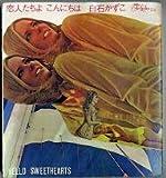 恋人たちよこんにちは (1969年) (For ladies)