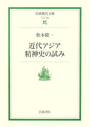 近代アジア精神史の試み (岩波現代文庫) / 松本 健一