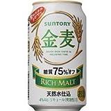サントリー 金麦 糖質75%OFF 350ML × 24缶