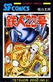 鉄人28号 (第3巻) (Sunday comics―大長編SFコミックス)