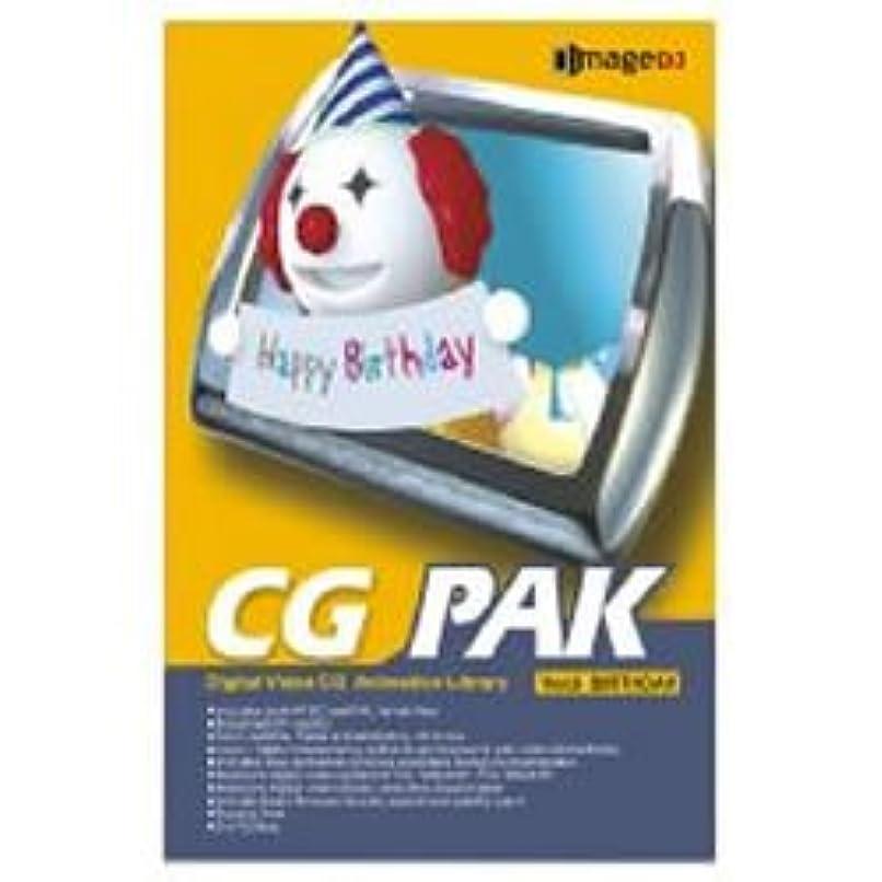 残基作りステレオCG PAK Vol.3 バースデイ