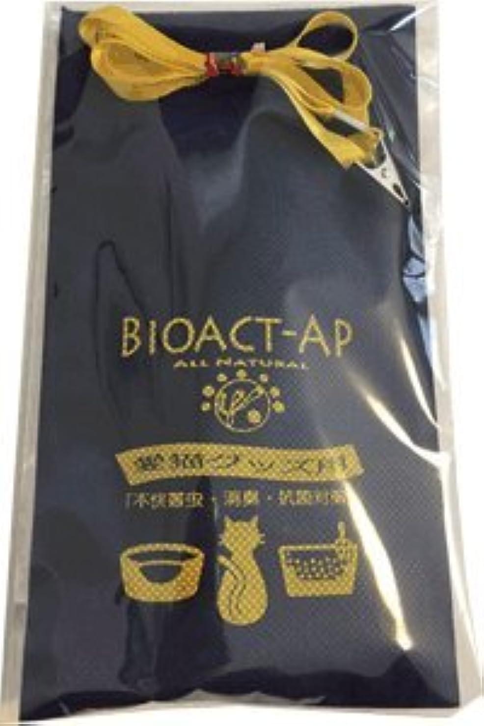 愛猫グッズの消臭&抗菌対策に!【BIOACT-AP 愛猫用】ニーム他植物オイル成分なのでネコちゃんに安心?安全にお使いいただけます!※全国送料無料