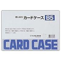 (業務用セット) ライオン事務器 ハードカードケース B5 【×30セット】 ds-1638585