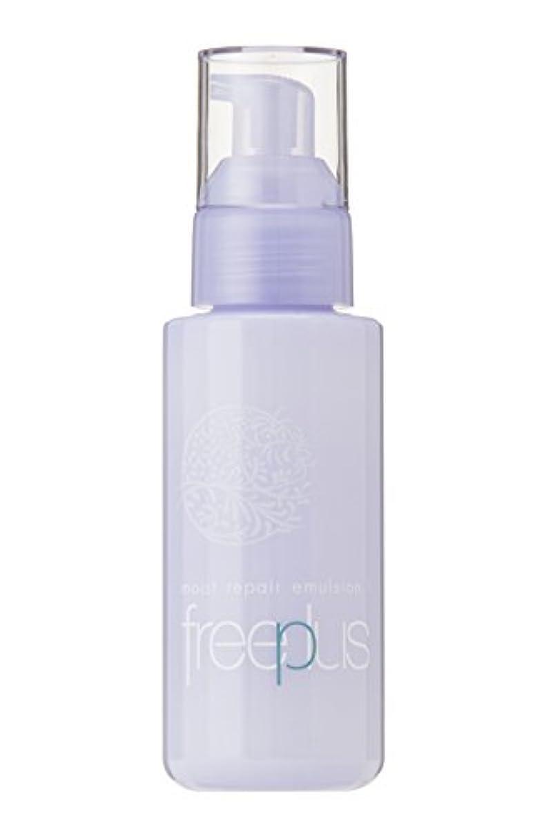 レッスンチョップ死すべきフリープラス モイストリペアエマルジョン1(さっぱりタイプ)(乳液)