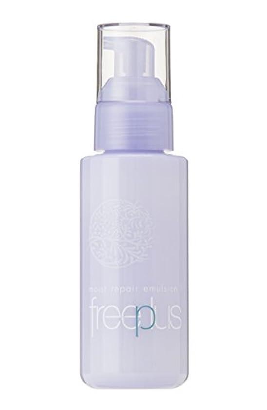 忍耐青写真解凍する、雪解け、霜解けフリープラス モイストリペアエマルジョン1(さっぱりタイプ)(乳液)