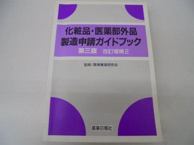化粧品・医薬部外品製造申請ガイドブック...
